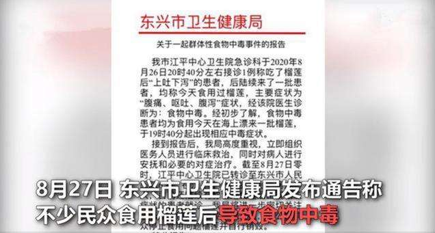 官方通报村民哄抢榴莲食物中毒500多人 便宜不好占!