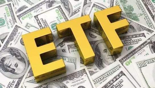 基金中ETF是什么意思 ETF基金值得投资吗