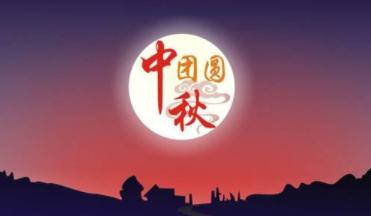 關于中秋文化的詩詞歌賦有哪些