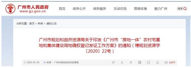 """""""小产权房""""还能买吗?广州小产权房一律不予确权登记"""