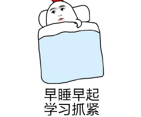 早起早睡:优良的精神面貌,协助你起降!