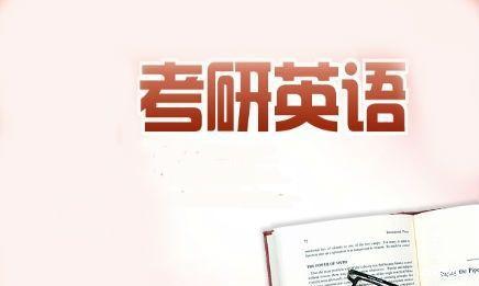考研英语一和英语二的区别 搞清区别才能更好的应对