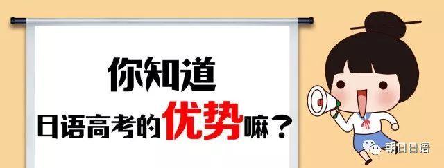 2020年日语高考真题 高考也是可以选择日语的哦
