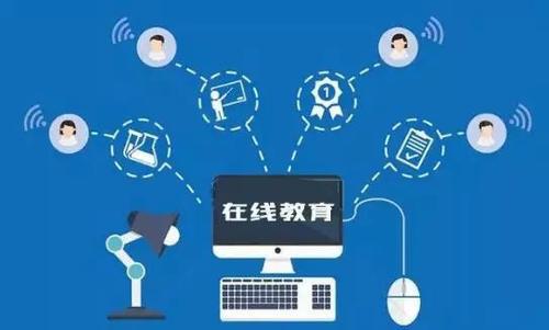 在线教育的优势和弊端 详细分析线上学习的利与弊