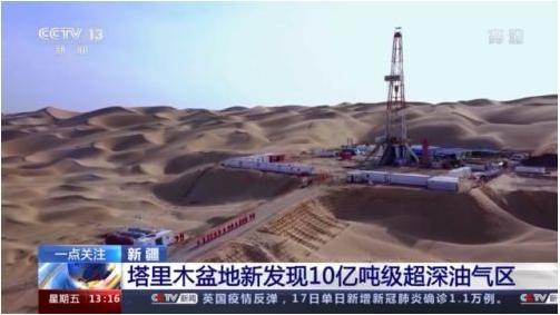 塔里木盆地发现10亿吨级超深油气区 在塔克拉玛干沙漠腹地的富满地区