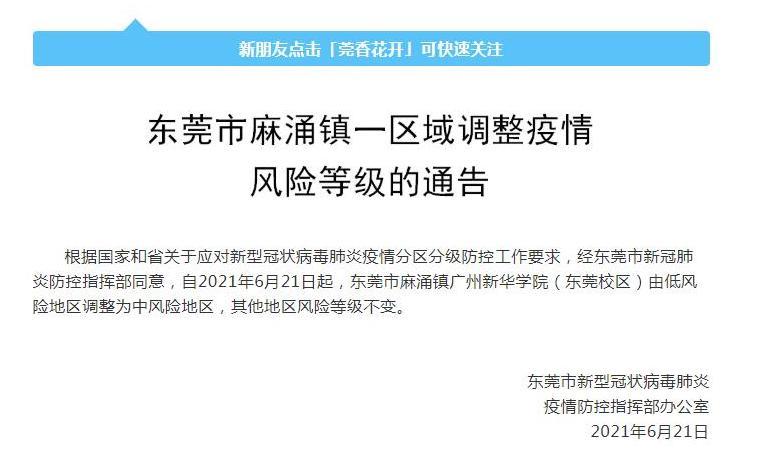东莞通报19岁确诊大学生感染来源 广州新华学院东莞校区已实行封闭管理