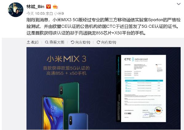 小米手机哪个型号最好?即将在国内发布5G手机