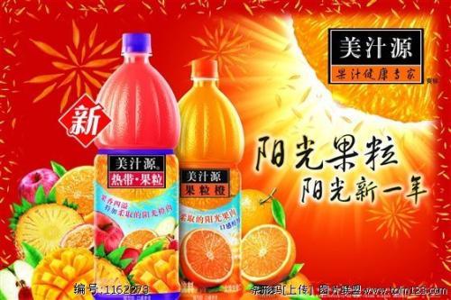 孕妇能喝果粒橙吗?喝果粒橙对胎儿有影响吗?