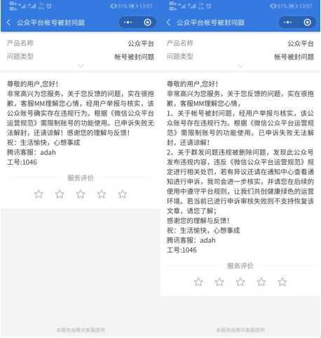 微信公众号刚注册就被封,申诉之艰难,小企业该如何维权?