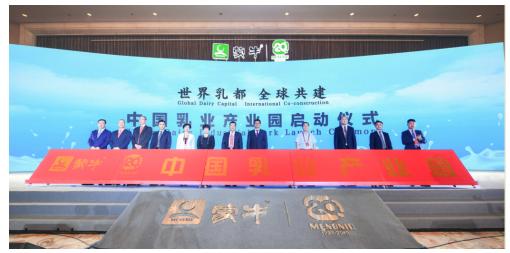 蒙牛牵头发起中国乳业产业园,助推全球乳业共繁荣