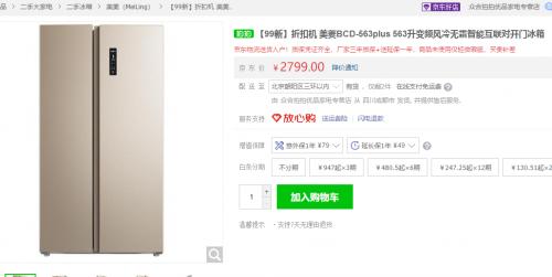 同款冰箱相差400,818苏宁价比其他电商便宜大了!