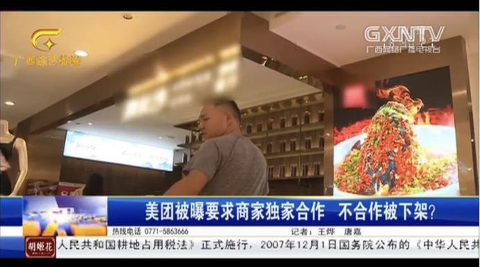 广西美团外卖强制商家二选一引争议,律师:涉嫌违反《反垄断法》