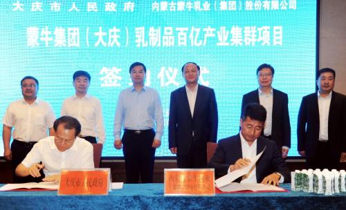 蒙牛与大庆签订战略合作协议 助力东北奶业振兴发展