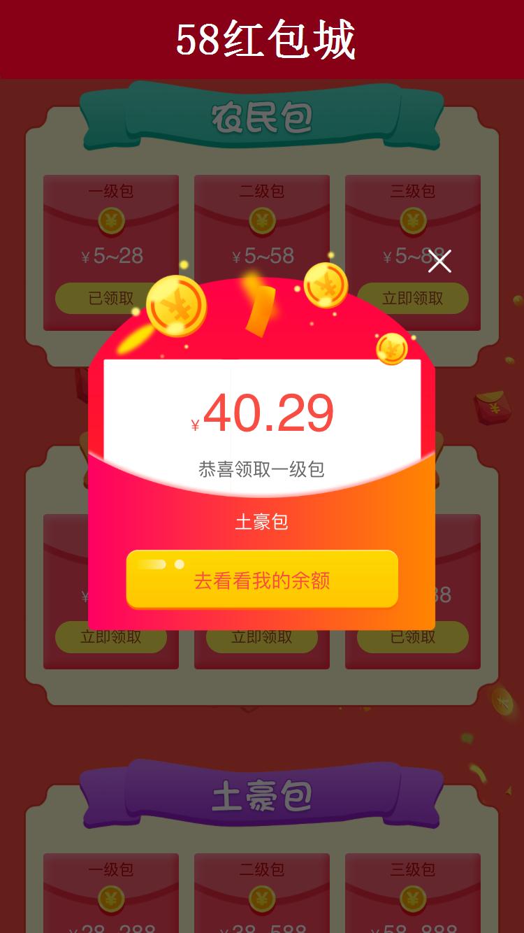 58红包城一个小分享大收入的网站 游戏娱乐