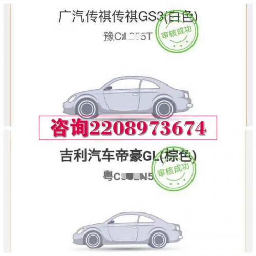 注册滴滴车主车型不符无法成功注册。怎么操作才能解决