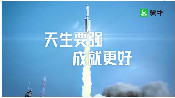 """""""天生要强 成就更好""""蒙牛为新中国成立70周年献礼"""