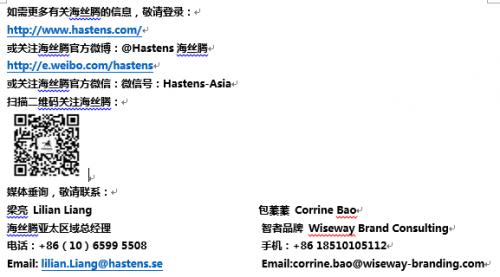 """中国市场渠道再升级,海丝腾品牌形象店入驻""""泉城""""济南"""