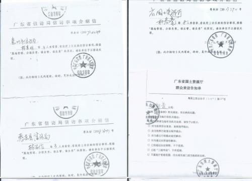 惠东县霞坑村违法卖耕地,村民苦诉十年无人管