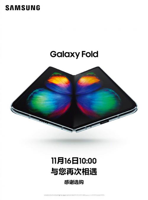 三星Galaxy Fold 11月16日十点现货开抢,根本停不下来!