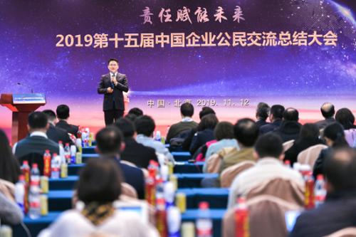 """蒙牛集团获评""""2019中国五星级企业公民""""称号"""
