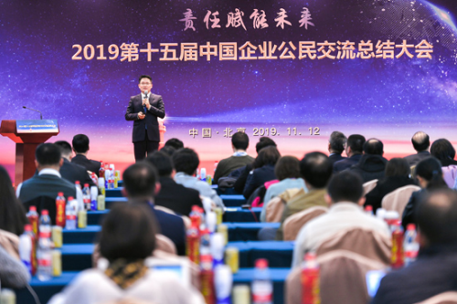 """蒙牛集团自觉履行社会责任 荣获""""2019中国五星级企业公民""""称号5"""