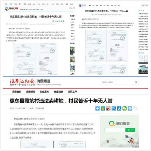 """惠东访民林帝春等被""""敲诈勒索"""",谁在亵渎"""