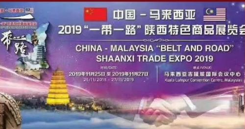 """""""2019马来西亚一带一路陕西特色商品展览会""""谢幕,陕西罗麻丹大放异彩!"""