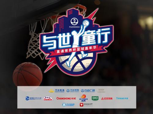 万达集团推出与世童行——直通世界杯篮球嘉年华