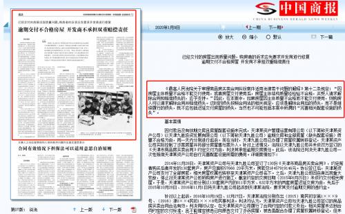 """天津南开区法院""""乌龙""""判决 被指""""枉法裁判"""""""