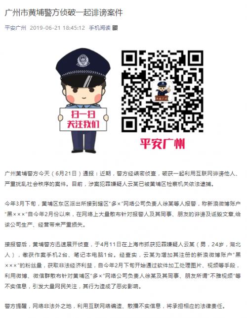 旧谣新传  多益网络严正声明:将追究相关法律责任