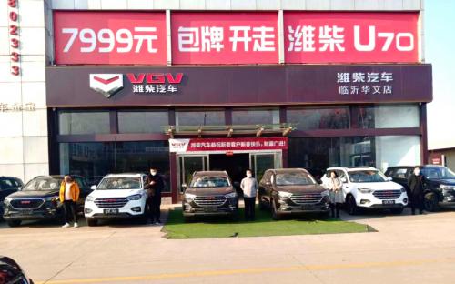 3999只能买手机?不,潍柴U70大7座SUV随时开回家!