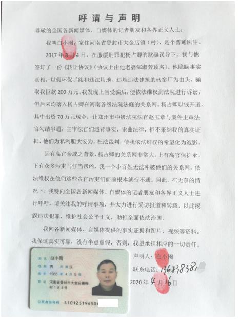 登封罪犯杨占卿关系网法官枉法