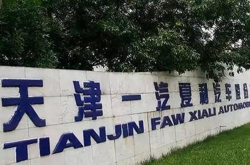 混改转型终落地 天津夏利员工坚信未来可期