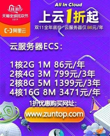 阿里云2核8G 5M高性能企业级3年云服务器1399元