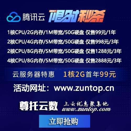 腾讯云企业级云服务器1折优惠 2核/4G/3M云服务器仅1573元/3年限时抢购