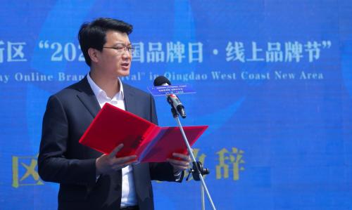 """青岛西海岸新区""""2020中国品牌日·线上品牌节""""启幕"""
