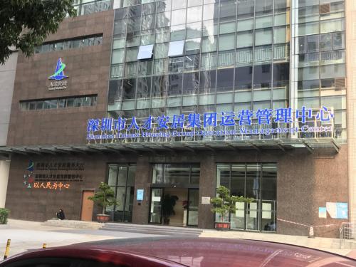 深圳:二房东逼迁,手段层出不穷