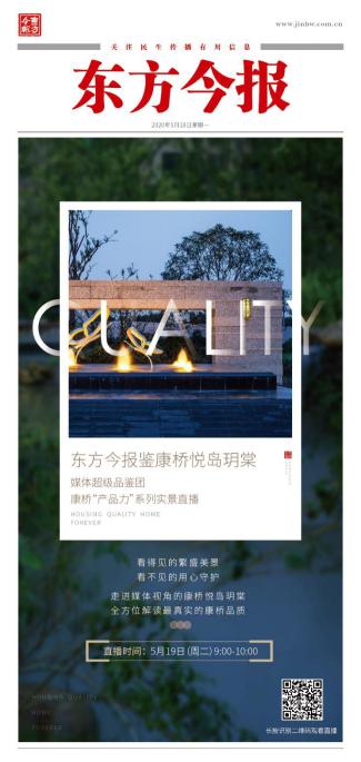 媒体大咖鉴康桥第三期|郑州晚报资深体验官王亚平,带你走进康桥康城