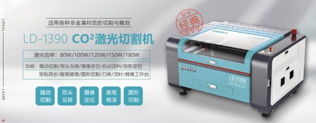 山东乐狄激光切割机CO2激光器的类型及特点分析
