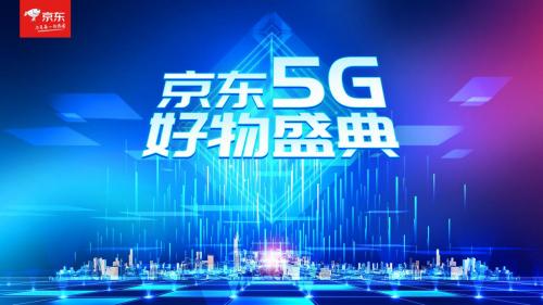 京东5G好物盛典|玩转5G新生活