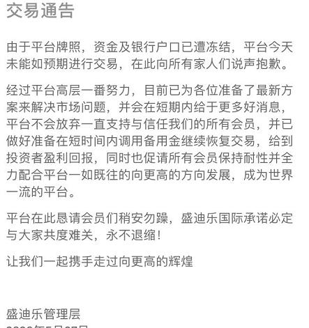 盛迪乐黑平台 客户账户被删 网站无法登陆跑路倒计时!!