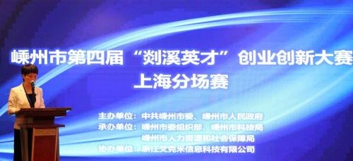 """嵊州市第四届""""剡溪英才""""创业创新大赛上海分场赛圆满落幕"""
