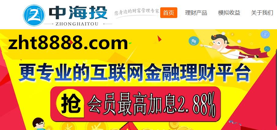 北京中海投投资理财app,新手互联网理财首选平台