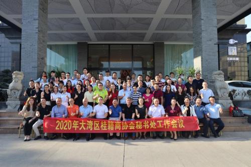 庆祝建党99周年,唱响湾区桂商品牌
