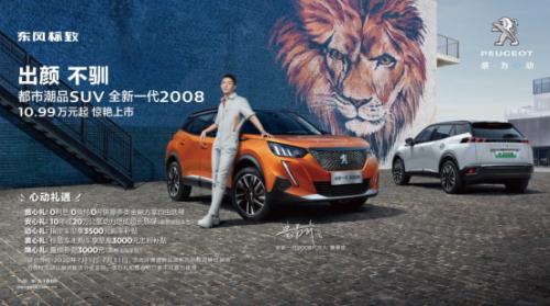 明星车型本田XR-V和新贵选手东风标致全新一代2008,哪一个更值得入手?
