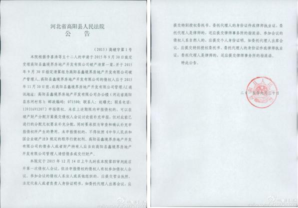 """河北高阳:谁是导致优秀民企破产的""""幕后黑手"""""""