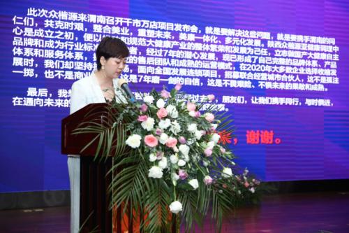 众楷源亚健康千市万店项目正式启动  渭南发布会盛大举行