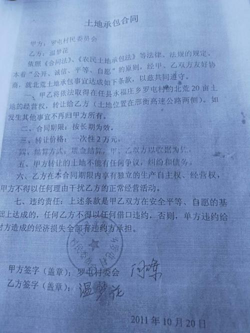 河北任县检察官勾结他人陷害举报人篡改笔录毁灭证据徇私枉法
