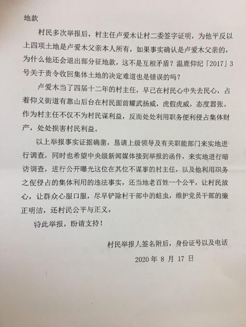 温州鹿城区仰义街道钟山村 一村民侵占集体财产近3年未退