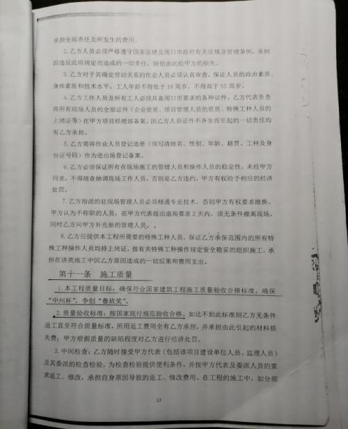 无理扣罚 周口万安公司老板被指蔑视政府坑民工